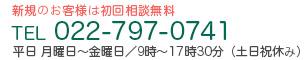 tel 022-797-0741