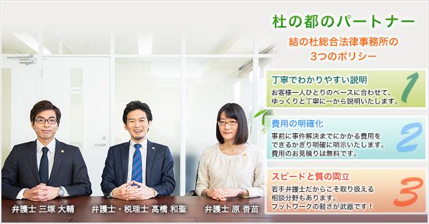 宮城・仙台で弁護士をお探しの方へ